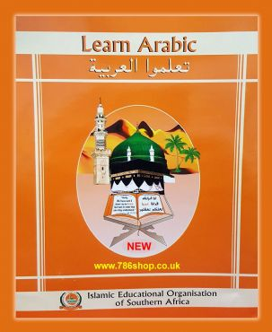 Arabic Orange Book ( Brand New ) Child to learn Islamic book for Madrasah & Home